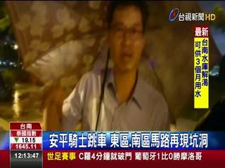 豪雨毀路?台南馬路頻傳塌陷騎士受傷