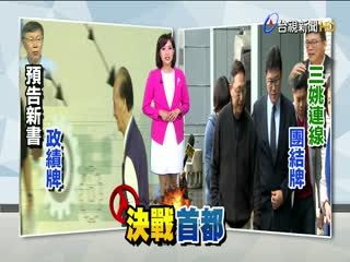 姚文智週六首場造勢晚會陳菊拍影片力挺