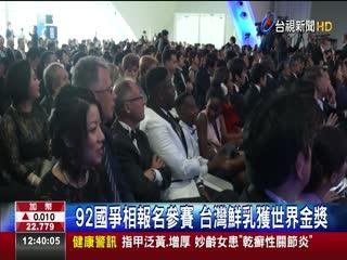 92國爭相報名參賽台灣鮮乳獲世界金獎