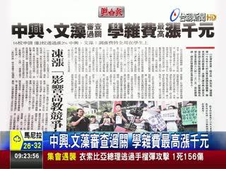 中興.文藻審查過關學雜費最高漲千元