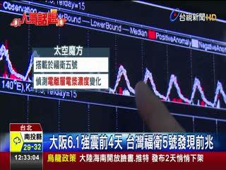 大阪6.1強震前4天台灣福衛5號發現前兆