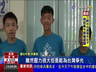 世界盃機器人賽苗栗4少年擊敗38國奪冠