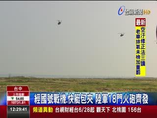 反登陸作戰演練眼鏡蛇直升機火力支援
