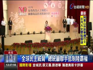 總統籲全球制約中國願與習近平會面