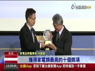 連20年入圍信譽品牌日系家電奪10獎
