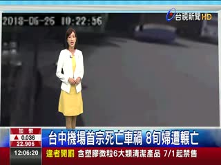 台中機場首宗死亡車禍8旬婦遭輾亡