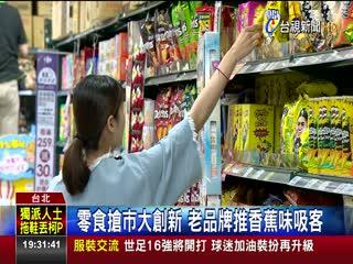 零食搶市大創新老品牌推香蕉味吸客