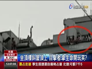學生13樓高爬上爬下民眾目睹嚇壞拍下