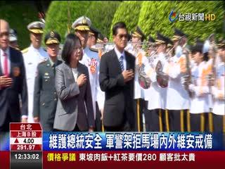 總統出席軍校畢業典禮民眾欲翻牆遭警逮