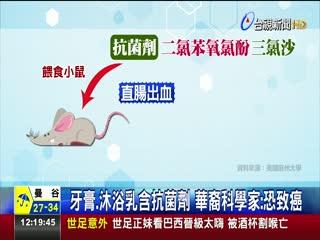 牙膏.沐浴乳含抗菌劑華裔科學家:恐致癌