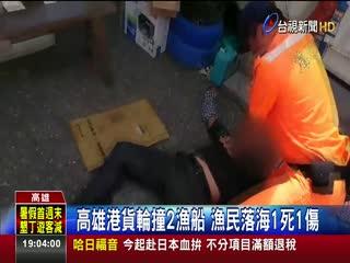 高雄港貨輪撞2漁船漁民落海1死1傷
