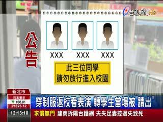 轉學生被公告禁入校園學生:像通緝犯