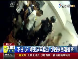 大樓藏小型兵工廠警方攻堅.嫌犯嚇醒
