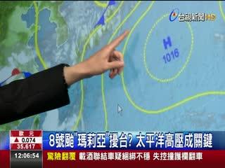 8號颱瑪莉亞擾台?太平洋高壓成關鍵