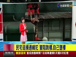 民宅追捕通緝犯警阻跳樓.自己墜樓