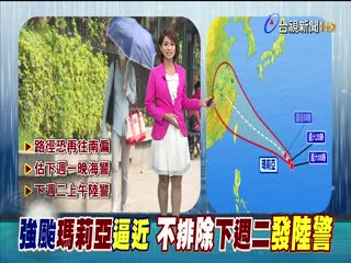 強颱瑪莉亞逼近氣象局:不排除下週二陸警