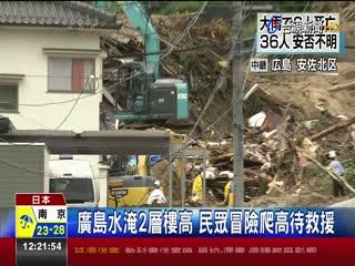 豪雨炸日本災情不斷傳11死45下落不明