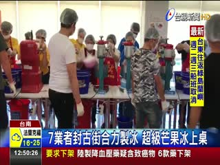 玉井芒果冰破世界紀錄1碗冰1554公斤