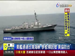 美軍2驅逐艦通過台灣海峽我國防部證實