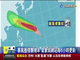 颱風假放不放?氣象局新招連線地方供評估