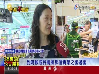 颱風瑪莉亞未到台北蔬菜批發價格喊漲