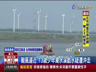 颱風逼近13歲少年濁水溪戲水疑遭沖走
