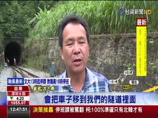 鐵道自行車山洞避颱風雨測試2輛放戶外