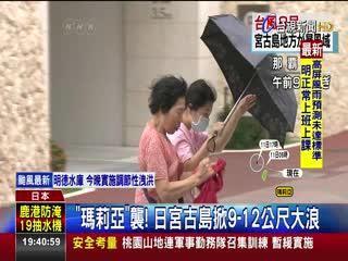瑪莉亞襲!日本宮古島掀9-12公尺大浪