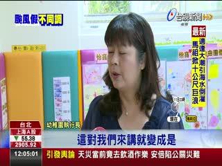 老師住新北放颱風假北市幼園人力吃緊