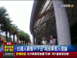 白牌車火車站搶客還嗆聲民眾怒PO網