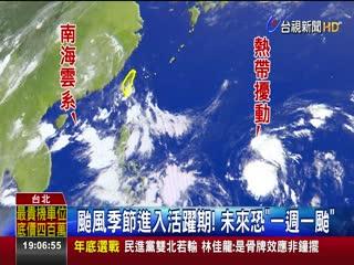 颱風季節進入活躍期!未來恐一週一颱