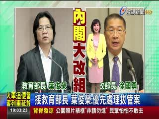接教育部長葉俊榮:優先處理拔管案