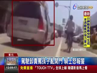 停紅燈路中開門騎士急煞後車追撞