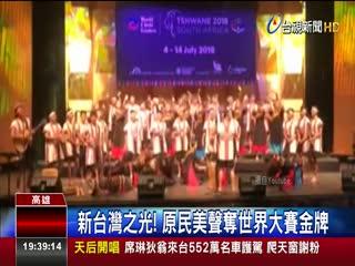 新台灣之光!原民美聲奪世界大賽金牌