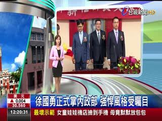 徐國勇正式掌內政部強悍風格受矚目