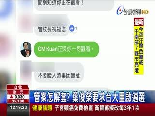 轉任教長受矚葉俊榮:新課綱如期上路