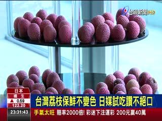 台灣荔枝保鮮不變色日媒試吃讚不絕口