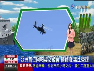 亞洲首位阿帕契女飛官楊韻璇:無比榮耀