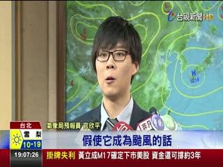9號颱風山神往海南島前進安比颱風恐形成