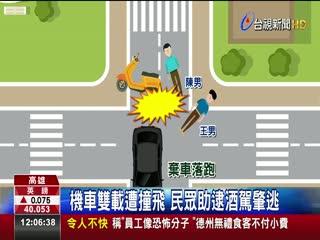 機車雙載遭撞飛民眾助逮酒駕肇逃