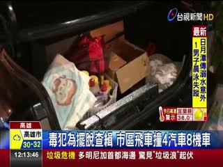 毒犯為擺脫查緝市區飛車撞4汽車8機車