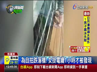 自拍墜橋掛3千伏特電纜少女燒傷失憶