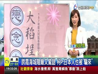 誇霞海城隍廟又驚語柯P:日本人也被騙來