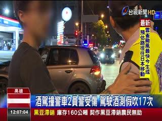 酒駕撞警車2員警受傷駕駛酒測假吹17次