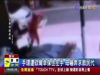 家暴男毆妻打妹還狠砍母朝家扔汽油彈
