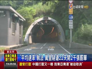 平均速率執法萬里隧道22天開2千張罰單