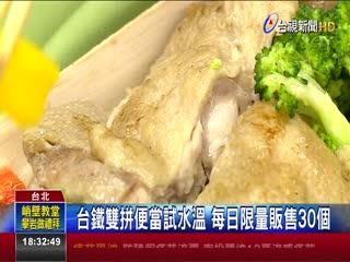 台灣美食展8月登場 台鐵2便當獨家首賣