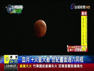 血月+火星大衝世紀畫面週六同框