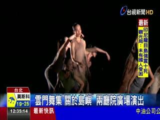 雲門舞集關於島嶼兩廳院廣場演出