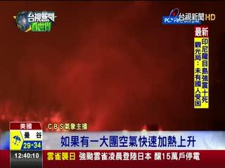加州林火延燒面積等同1.2個台北市